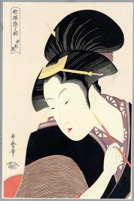 Houtblok print (herdruk) - Kitagawa Utamaro (1753-1806) - Secret Love from the series Kasen Koi no Bu (Selected Poems of the theme Love) - ca. 1960