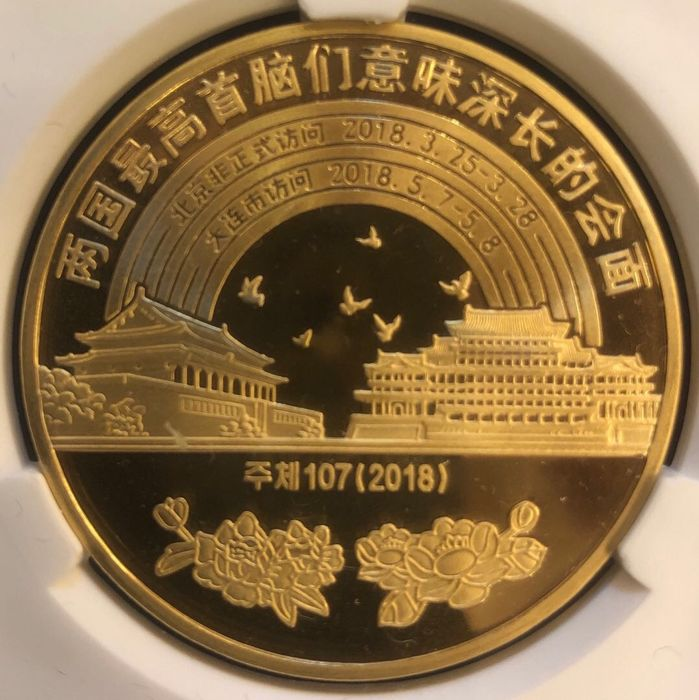 North Korea - 10 Won - 2018 'the meeting of the Chinese Xi and North Korea Kim' - Copper