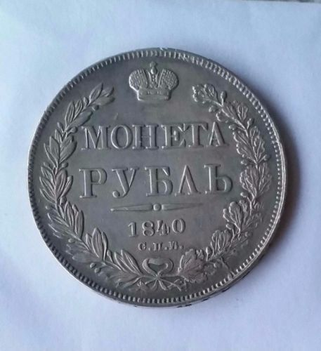 Russia - Rouble   1840 Nicolas I NG - Silver