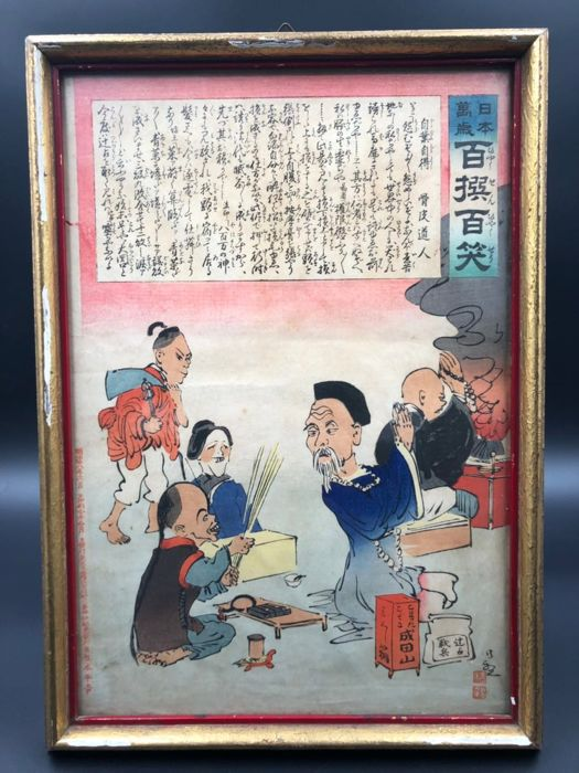 """Origineel houtblok print - 'Reap what you sow' - Series: """"Hurrah for Japan! One Hundred Selections, One Hundred Laughs"""" - 1896"""