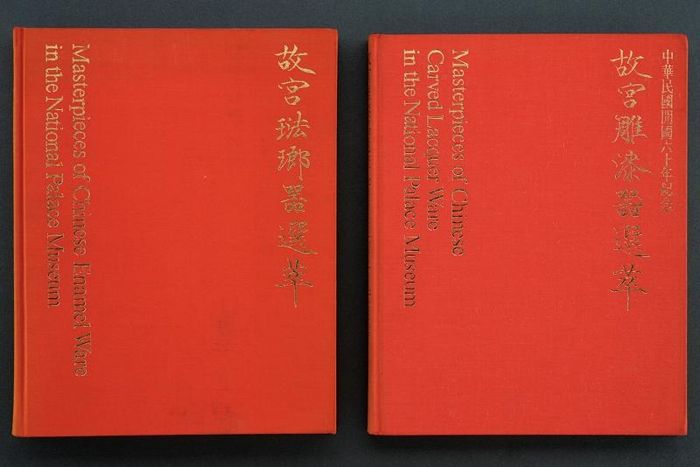 "Boek (2) - Papier - ""National Palace Museum"" two volumes - Taiwan - 1971"