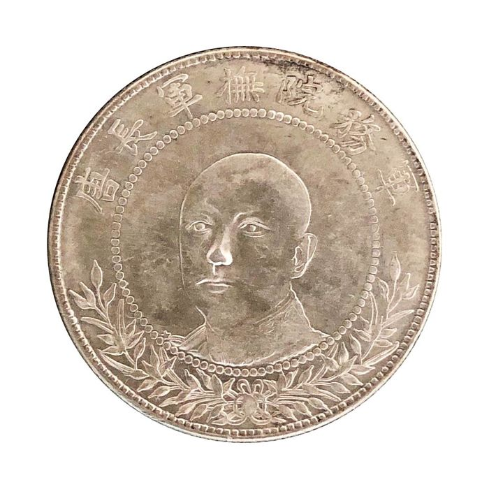 China - Yunnan - 50 Cents - Republic of China, ND (1917) - portrait of the 'Great General Tang'