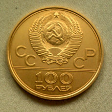 Rusland - 100 Roubles 1979 Druzhba Sports Hall - Goud
