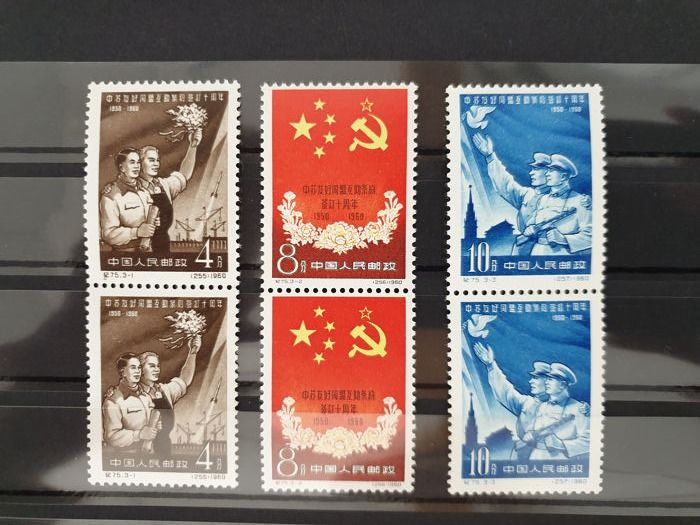 China - Volksrepubliek China sinds 1949 1960 - Chinese Soviet friendship in the pair - Michel 522/524