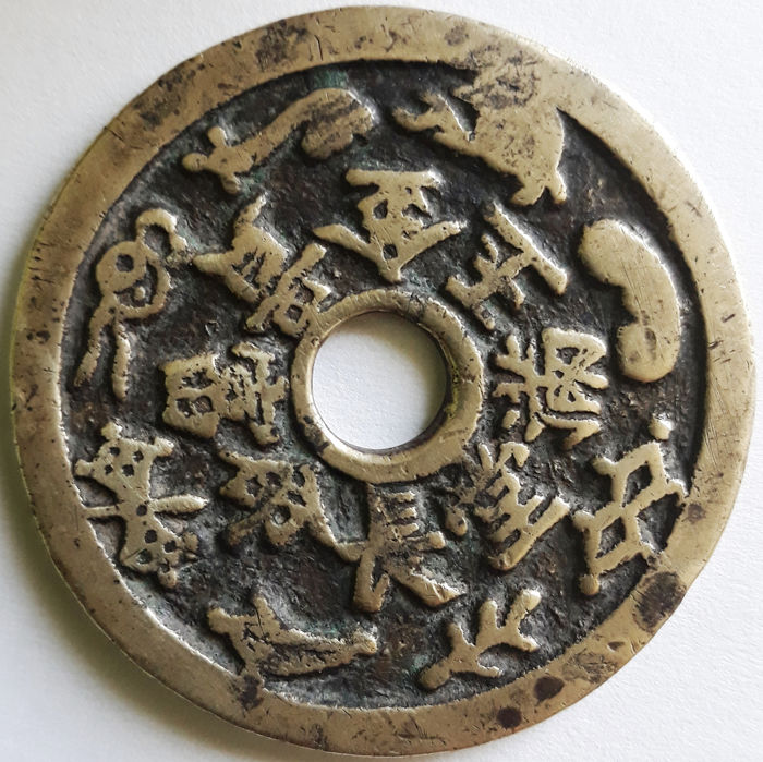 chinese amulet coin