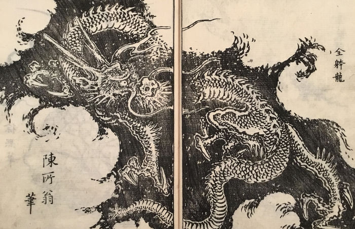 """Woodblock illustrated book (Meiji period reprint) - Ooka Shunboku 大岡春ト (1680-1763) - """"Wakan meigaen"""" 和漢名画苑 (A Garden of Japanese and Chinese Paintings), vol. 1 - Second half 19th century (Meiji period)"""