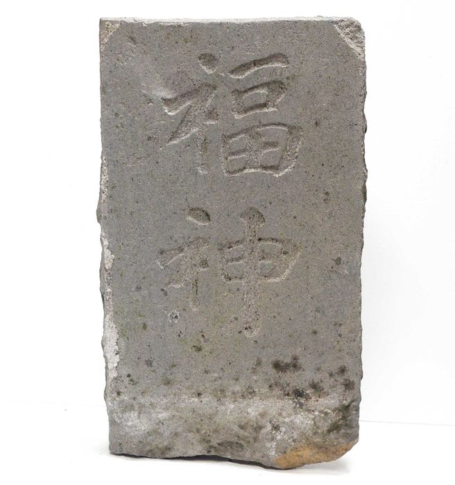 Old Temple stone from China-Chinese limestone ornament image panel with calligraphy (1) - Stone - Chinese Calligraphy - China - Late 19th century