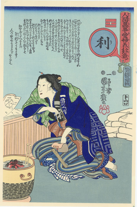 "Xilografía (reimpresión) - Utagawa Kuniyoshi (1797-1861) - 'Pawnshop' - From ""Incidents of Everyday Life for the Eight Views and the Eight Trigrams"" - Finales del siglo XX"