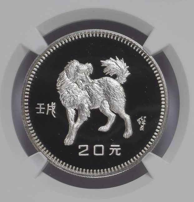 Chine - 20 Yuan - 1982 the First Lunar Year Series - Year of the Dog, with the original COA - Argent