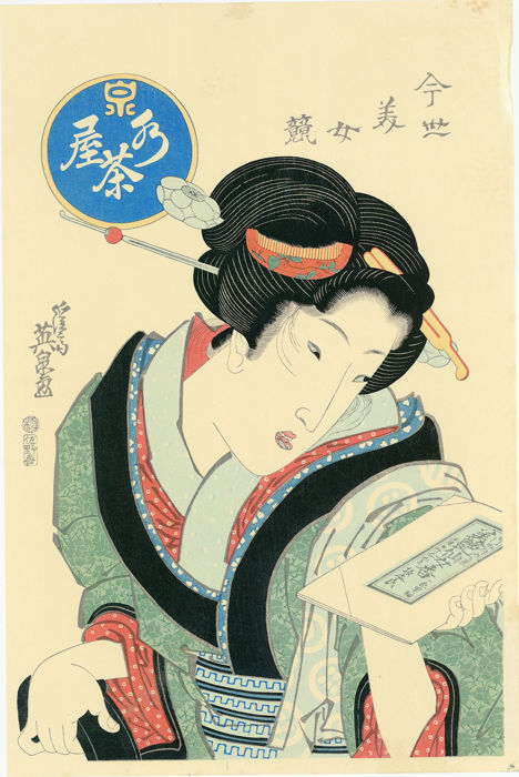 """Woodblock print (reprint) - Keisai Eisen (1790-1848) - 'Tea stall woman' - From the series """"Comparison of Present-day Beauties"""" - Late 20th century"""