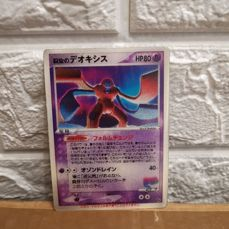 Ultra rare - Pokémon - Trading Card Pokémon Deoxys Space Fissure VS Movie Pack 2004 Lenticular Japanese Promo