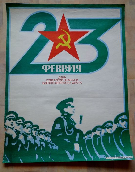 B. Folomkin - Set of 3 Soviet Army posters - 1980