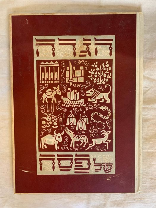 Yaakov wexler - hazvi - judaica - an illustrated Haggadah for Passover with many colorful images    - Cubist - Paper