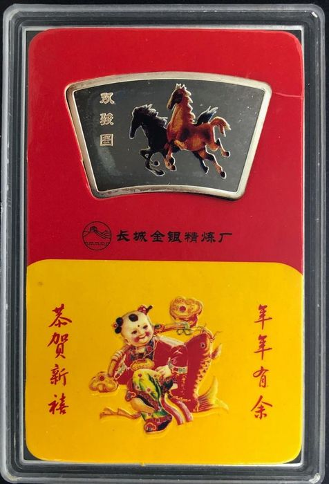 China - Silver Medal - 2002 the Year of the Horse (1/2 Oz, Ag.999) - 702/2000 - Zilver