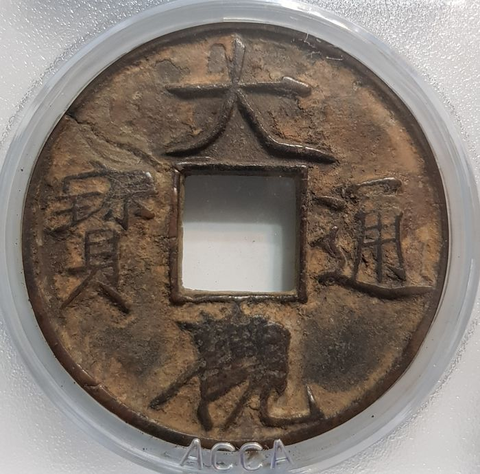 China -  10 Cash  Cash - Northern Song dynasty, Hui Zong era (1100-1125) - Da Guan Tong Bao