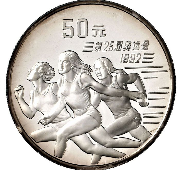 Chine - 50 Yuan - 1991 Barcelona Olympics Games 1992 'Female runners' Rare - Argent