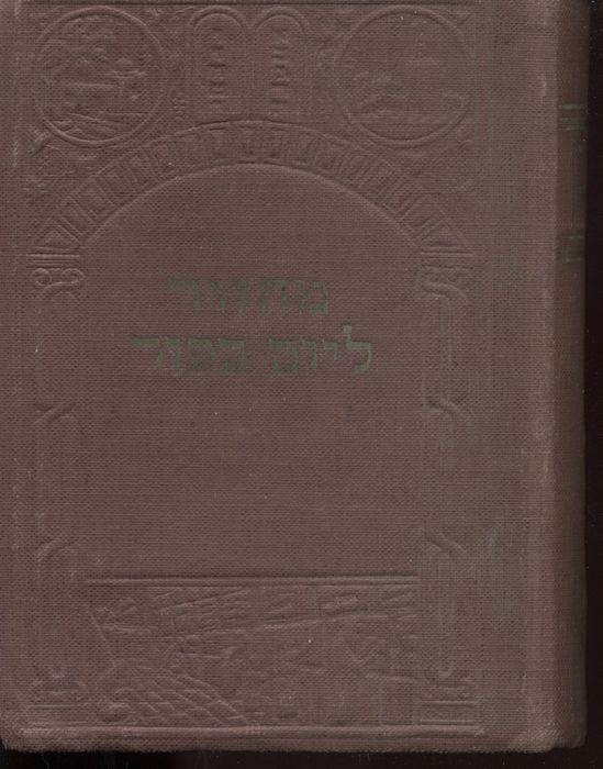 Mahzor for Yom Kippur including Laws of Yom Kippur for Soldiers -  Special edition for the Israel Defence Forces ZAHAL by Chief Military Rabbinate 1952