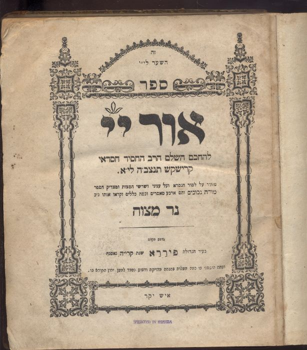 Lot of 2 antique Judaica book in one volume -  1. Hasdai ben Abraham Crescas: Or Adonai, The Light of the Lord. c.1840 - 2. Rechovas Ir 1857