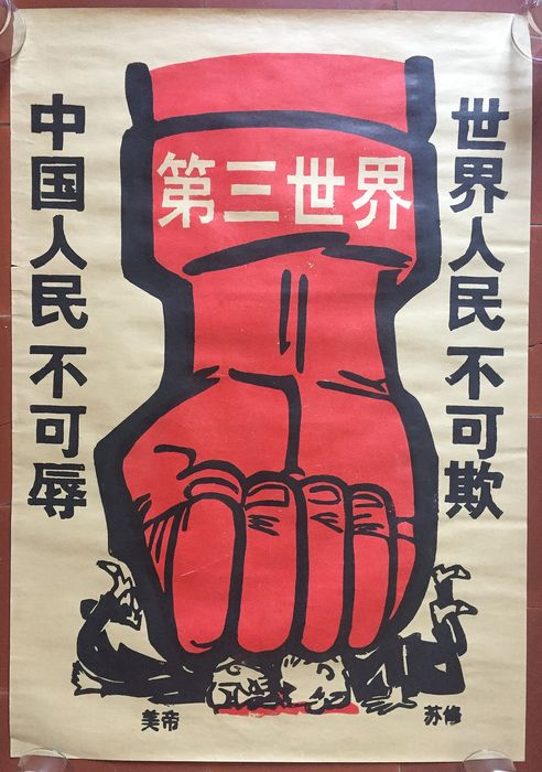 Anonymous - Chinese Propaganda poster - 1960er Jahre