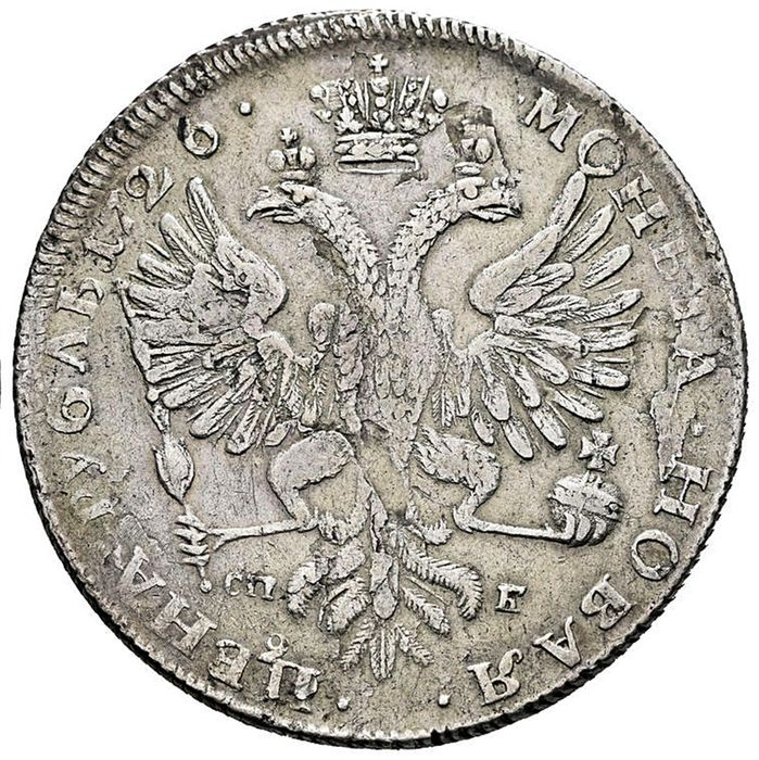 Russia - Rouble 1726 СПБ Two dots under the tail Catherine I  - Silver