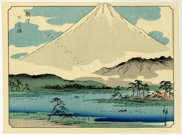 "Impression sur bois (réimpression) - Utagawa Hiroshige (1797-1858) - ""Marshes of Fuji in Suruga"" - From ""One Hundred Views of Mt. Fuji"" 富士見百図 vol 1 - Période Heisei (1989-2019)"