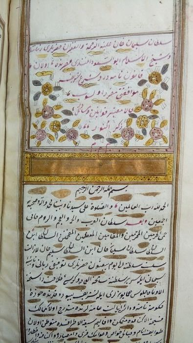 Unknown - 18th Century Muslim Manuscript decorated in gold - 1780