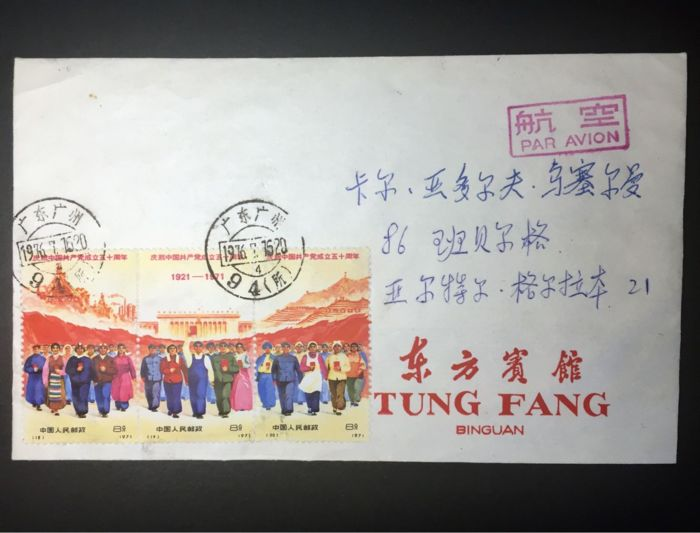 China - Volksrepubliek China sinds 1949 - Letter from Guangzhou 1976 with nice franking
