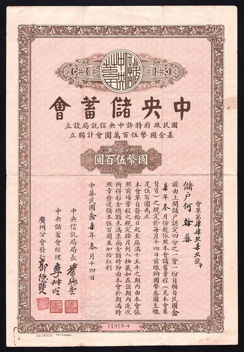 China - Central Land Services Company, $500 ¼ Lot - 1940s