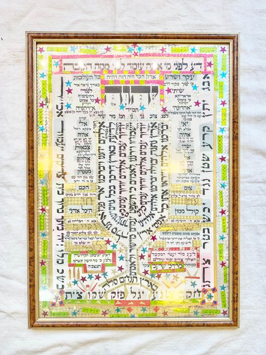 """Jewish scribe  - Judaica - """"shiviti"""" A colorful kabbalistic Amulet  - paper inside a wooden frame"""