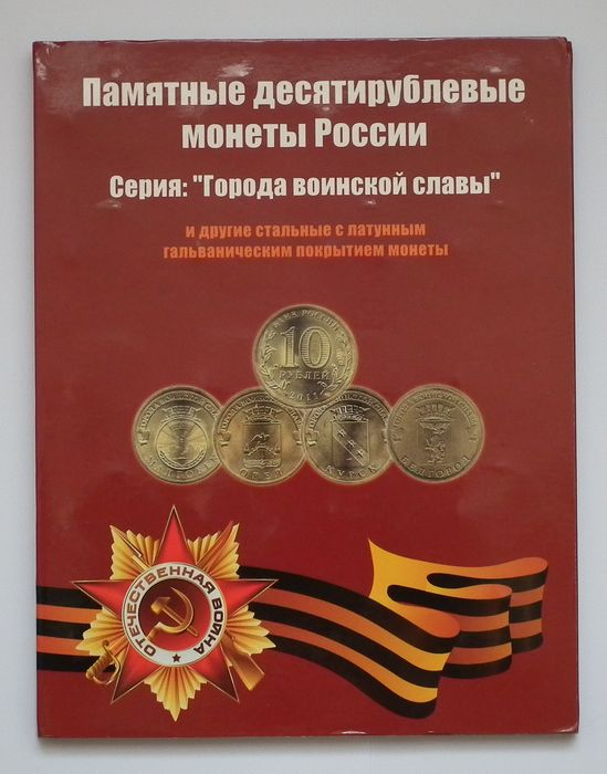 Russia - Set of 55 coins of Russia 2010-2016, Cities of military glory and cities - heroes (in album)
