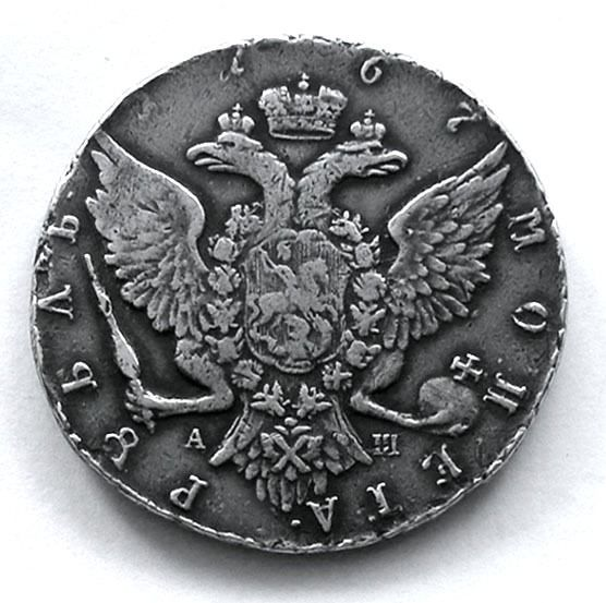 Russia - Rouble 1767 Catherine II  - Silver