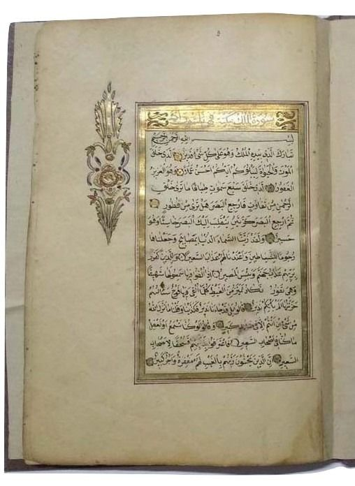 1 - Manuscript; Juz from a Gold Illustrated Koran Quran - without date (ca. 1800/1850)
