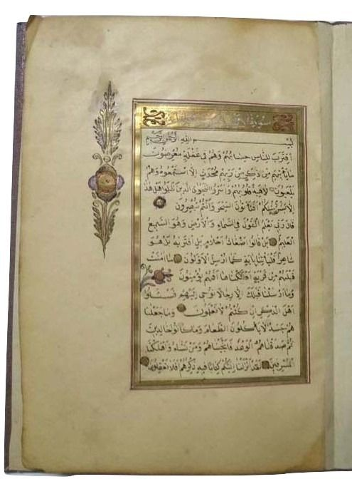 Manuscript; Juz from a Gold Illustrated Koran Quran - without date (ca. 1800/1850)