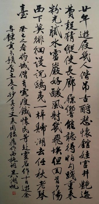Calligraphy, Scrolls - Paper - in style of the artist, Wu Hufan - China - Late 20th century