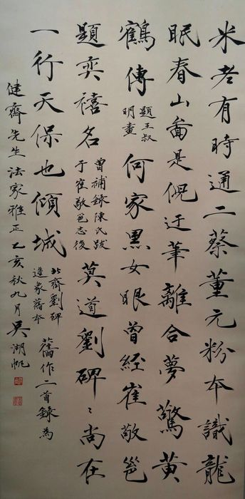 Calligraphie, Rouleaux - Papier - in style of the artist, Wu Hufan - Chine - Fin du XXe siècle