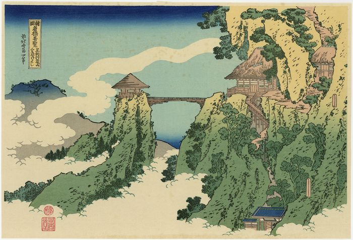 "Impression sur bois (réimpression), Edité par Adachi - Katsushika Hokusai (1760-1849) - 'Bridge in cloud at Gyôdôsan Ashikaga' - From the series ""Famous Bridge in Various Provinces"" - Période Heisei (1989-2019)"
