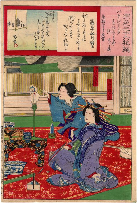 "Original woodblock print - Toyohara Kunichika (1835-1900) - ""The Sound of a Breeze"" from the series ""Embellishments for a Set of 36 Immortal Flowers"" (潤色三十六花撰) - 1881"