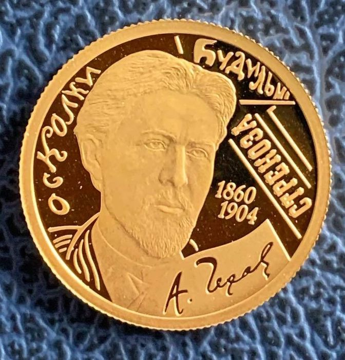 Russia - 50 Rouble 2010 - 150th anniversary of the birth of A.P. Chekhov - Gold