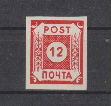 Allied Occupation - Germany (Soviet zone) 1945 - Michel B I a the so-called NOYTA stamp inspected