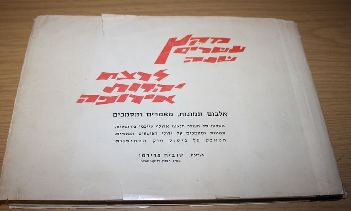 Germany - Israeli book on Eichmann and his trial, dedication of Toviah Friedman to Julius Mader - 1965