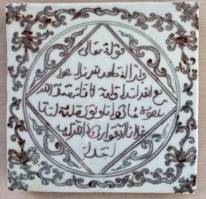 Dalle - Porcelaine - calligraphie arabe - Chine - XXie siècle