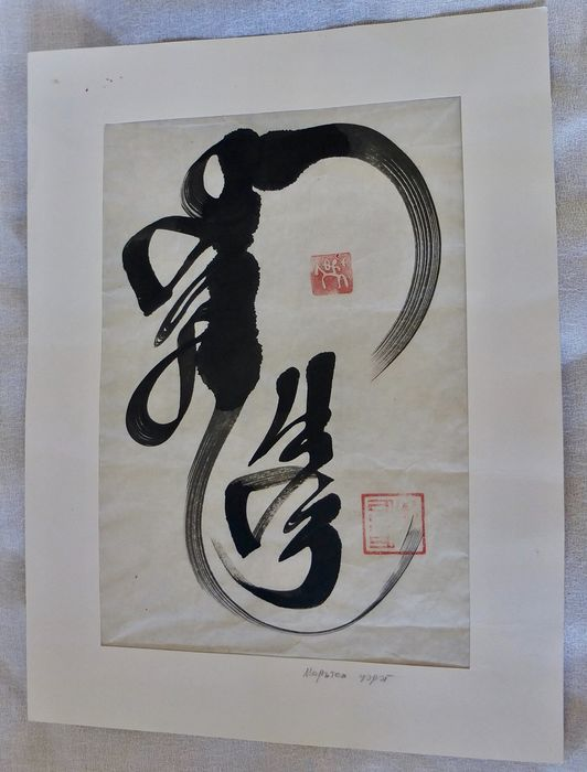 Calligraphy painting (1) - Rice paper - Calligraphy - Peinture d'un artiste mongol - Mongolia - Late 20th century