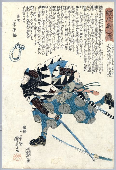 "Xilografía original - Utagawa Kuniyoshi (1797-1861) - Ôboshi Seizaemon Nobukiyo - From the series ""Stories of the True Loyalty of the Faithful Samurai"" - 1847"