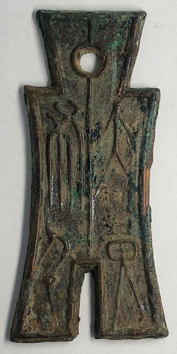China - Æ spade-shaped money - Xin dynasty, Wang Mang (AD 9-24) - 'Da Quan Dang Qian' 1000 cash  - Brons