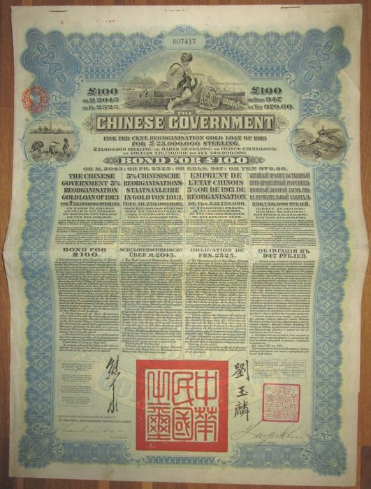 China - 5% Reorganisation Gold Loan of 1913 - Bond for £100 - with coupons - issued by HSBC