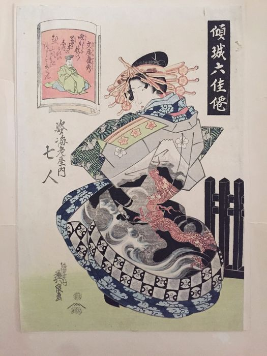 "Original woodblock print - Keisai Eisen (1790-1848) - 'Nanabito 七人 (?) of the Ebiya' - From the series ""Keisei rokkasen"" 傾城六佳僊 (Six Castle Topplers) - it. 1828-1830"