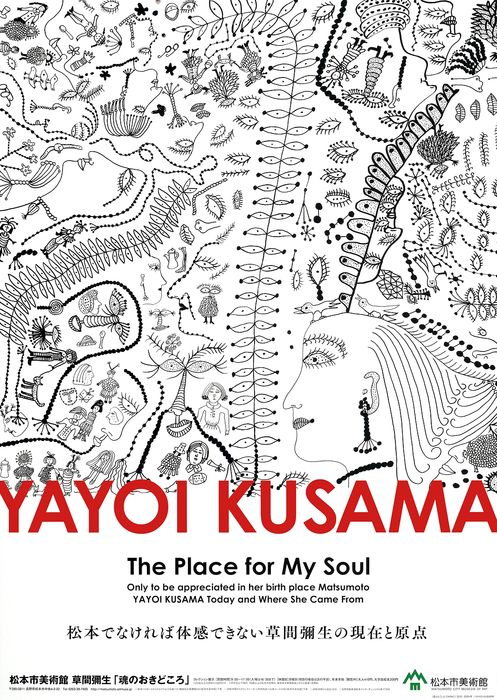 Yayoi Kusama - The Place for My Soul/ Love Forever (TAOW) - 2004