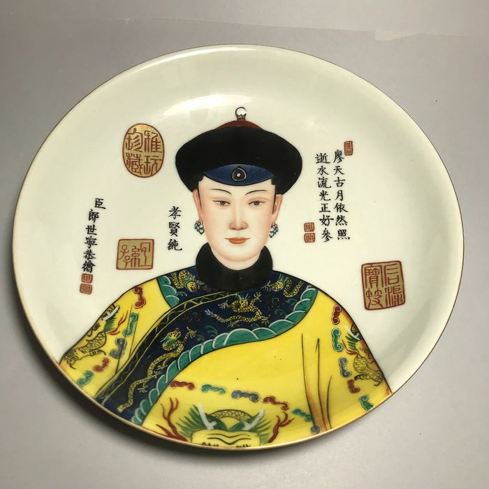 Plate (1) - Porcelain - China - Late 20th century