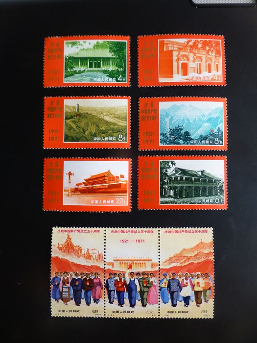 China - People's Republic since 1949 1971 - 50 years Communist Party - Michel  1074/82
