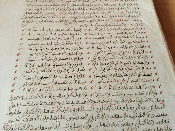 Former Moroccan scientist -  Ancient Moroccan Arabic Manuscript - without (ca. 1800)